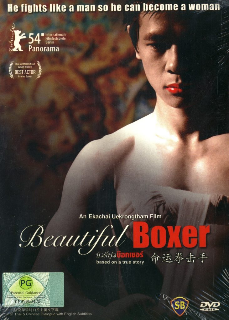16.02.2017 - CineMolino - Beautiful Boxer